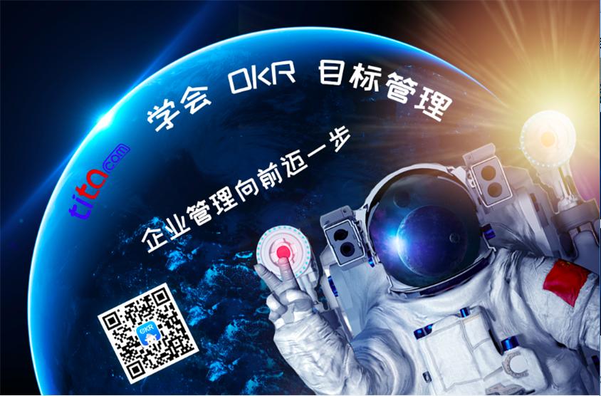 OKR企业如何设计落地?(下)