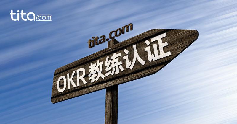 OKR教练技术:OKR 教练的五句口头禅