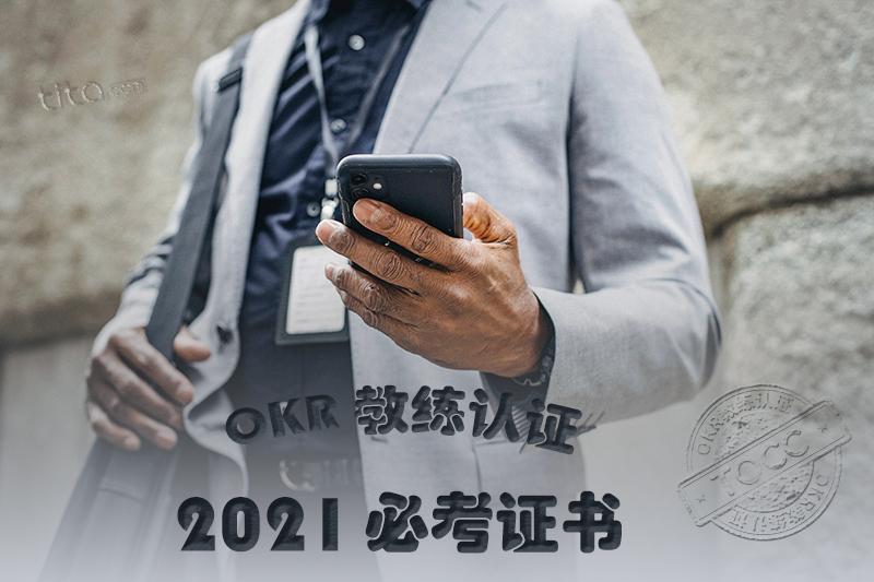 2021年HR必考证书:OKR教练认证