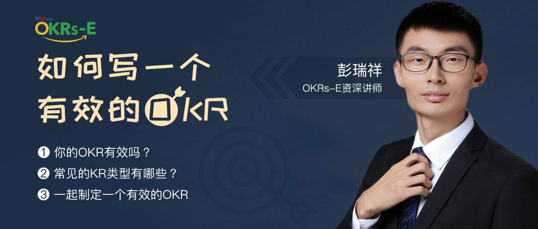 Tita OKR直播:如何写一个有效的OKR