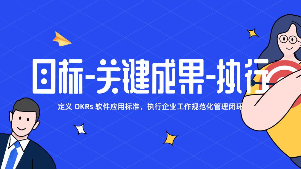 2021: OKR 是将您的战略成功转化为现实的关键杠杆