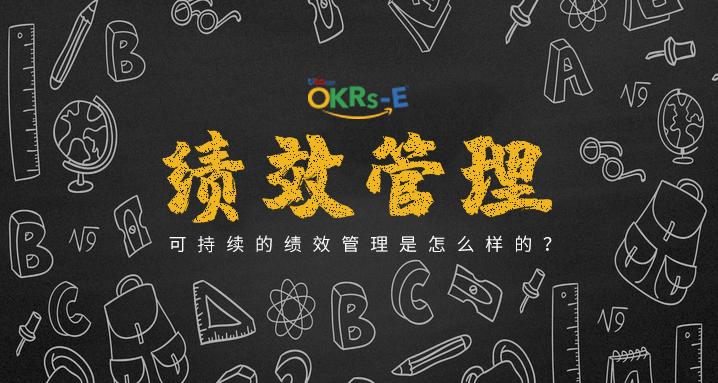 用 OKR 来推进最佳绩效管理周期