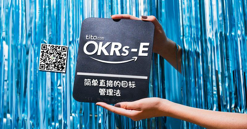 知名品牌使用OKR的10个理由