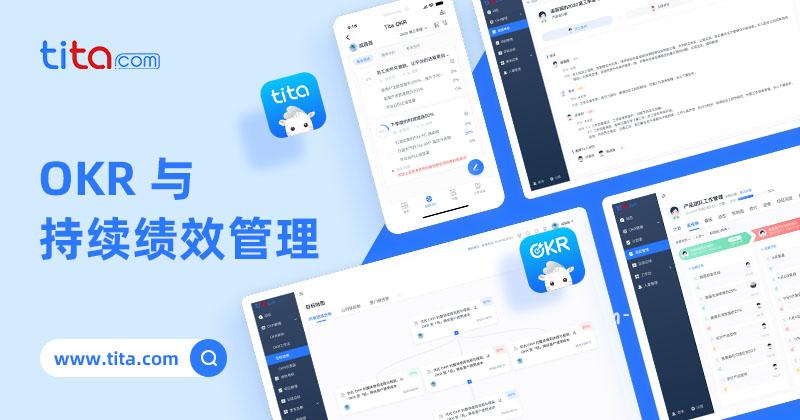 tita.com 升级 | OKR 列表优化