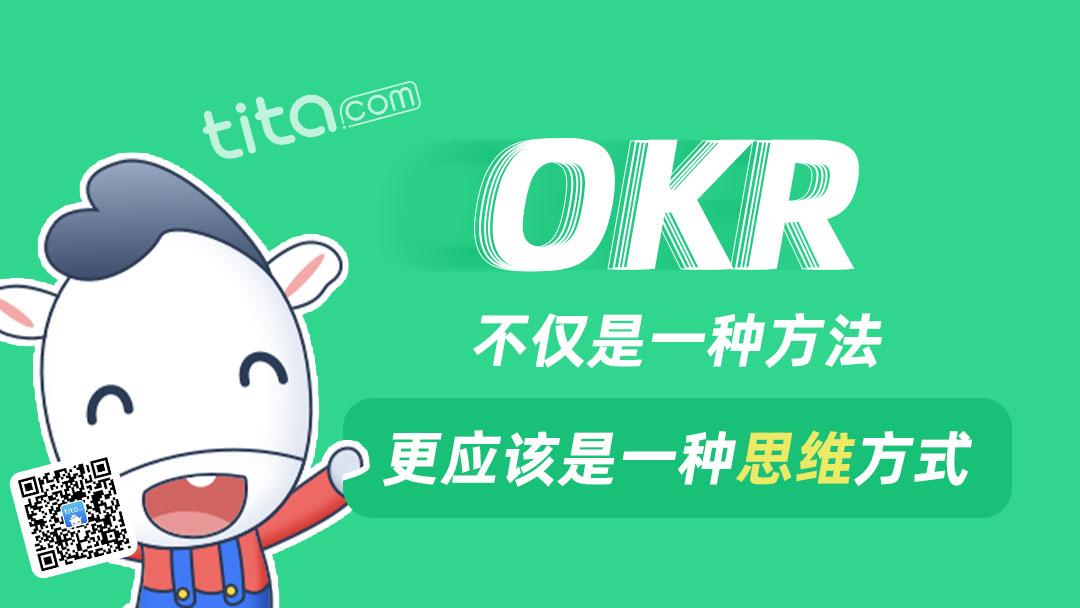 OKR工作法中KR的类型有哪些?