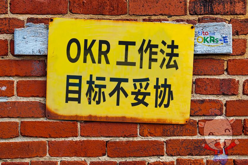 OKR 落地的正确姿势