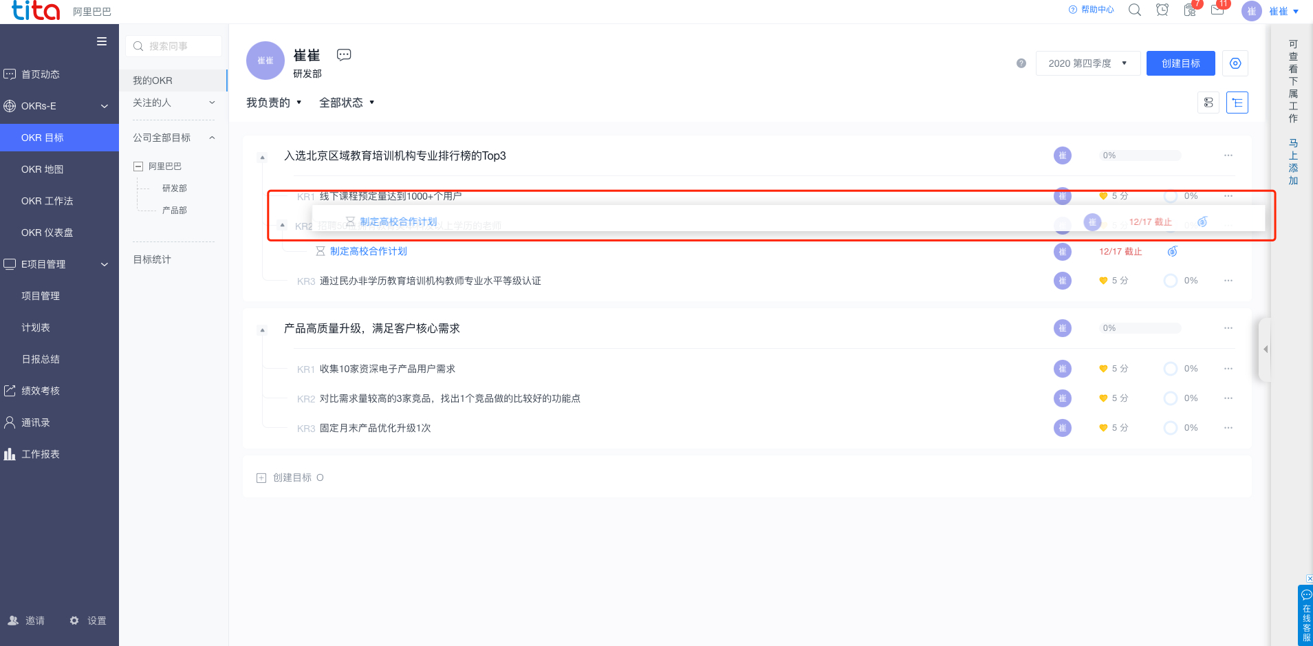 tita.com 升级 | OKR 列表优化0