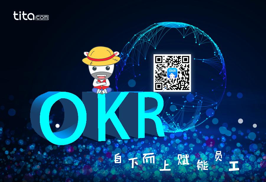 导入 OKR 的策略