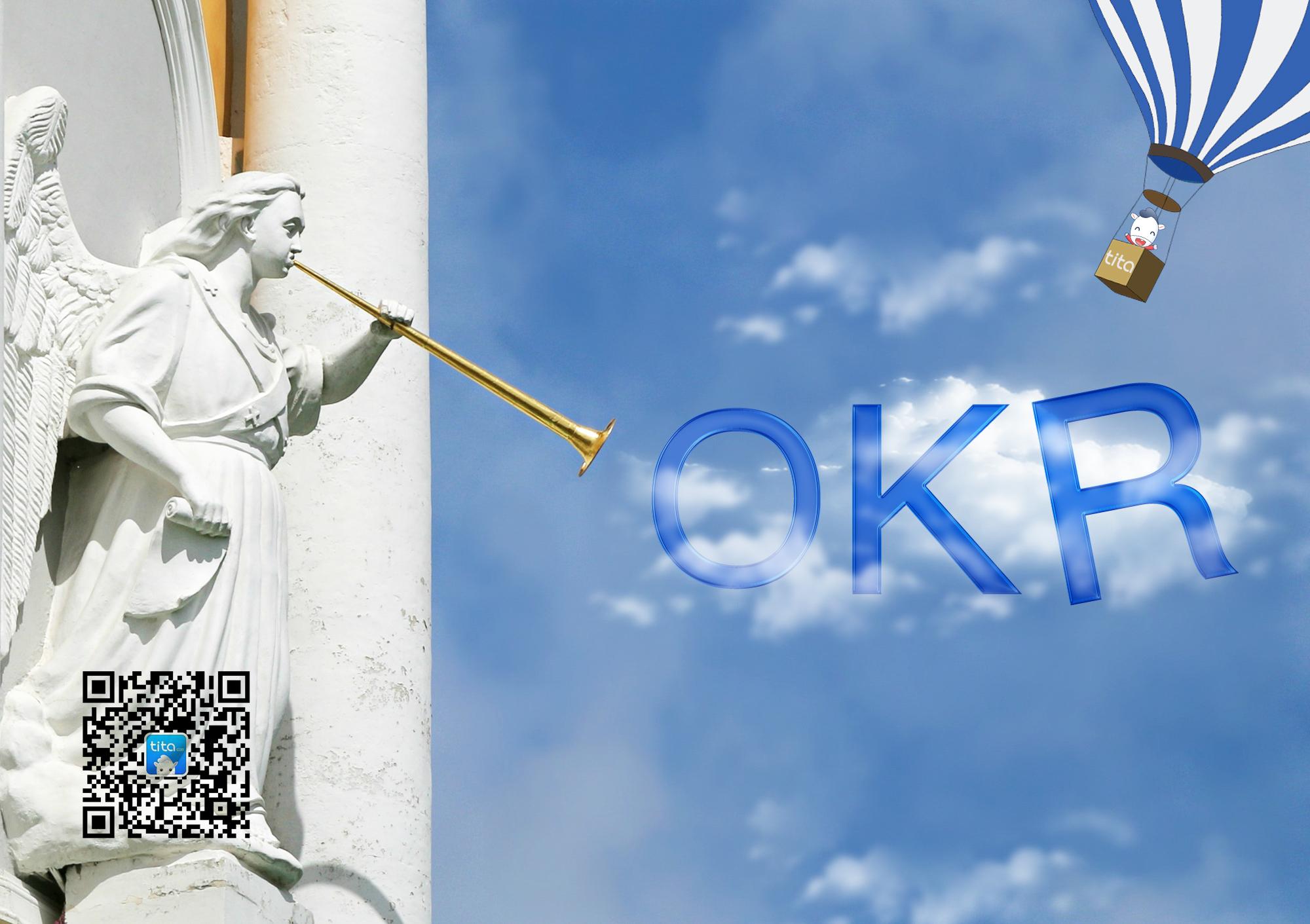 OKR信心指数简介