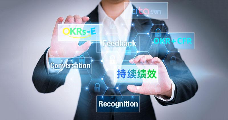 OKR 目标管理与持续绩效管理