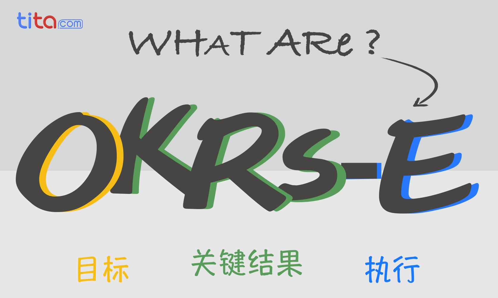 实施 OKR 的专业建议