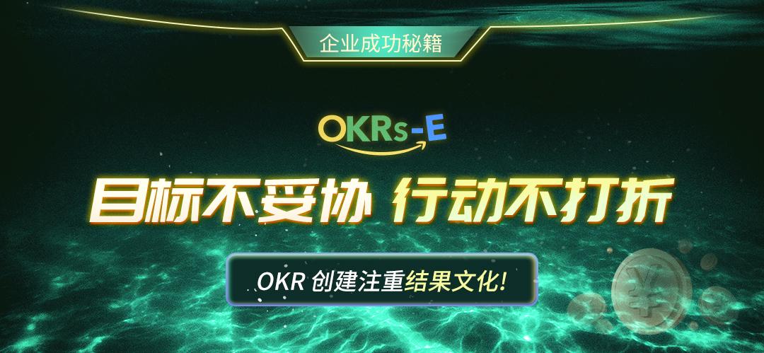 常见的 OKR 错误
