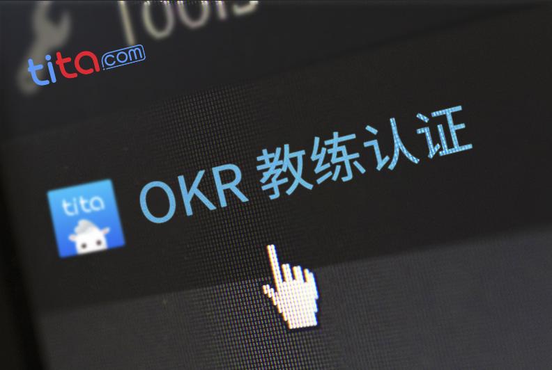 OKR教练技术:OKR的四大作用