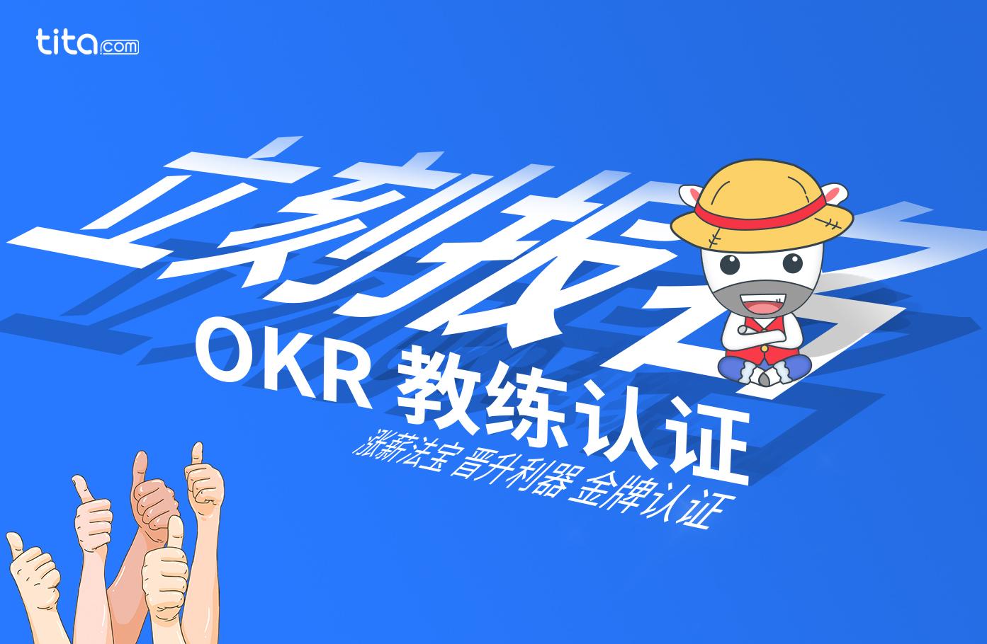 OKR教练技术:第一次实践OKR