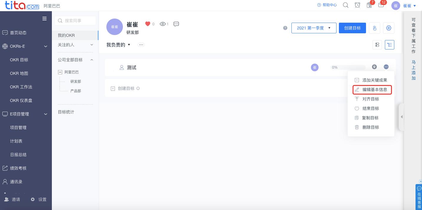 tita.com 升级 | OKR 支持查看来访数据0