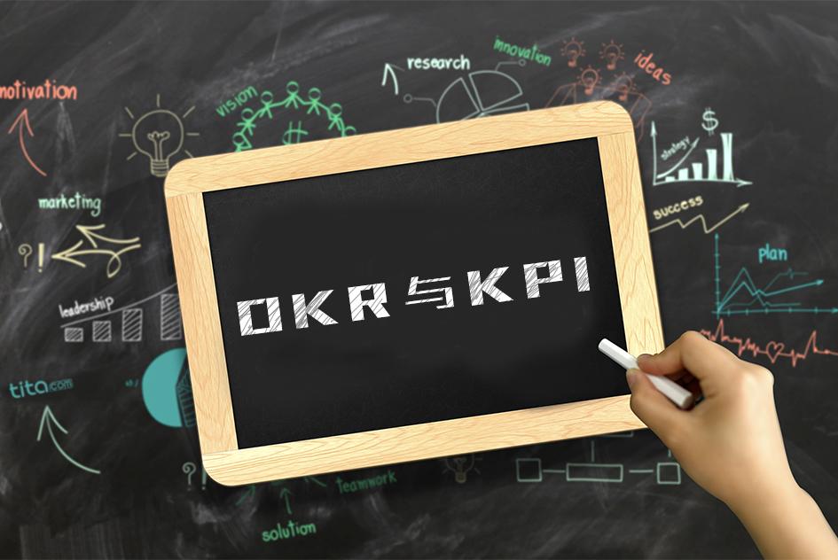 OKR与KPI:针对技术工程团队的示例说明