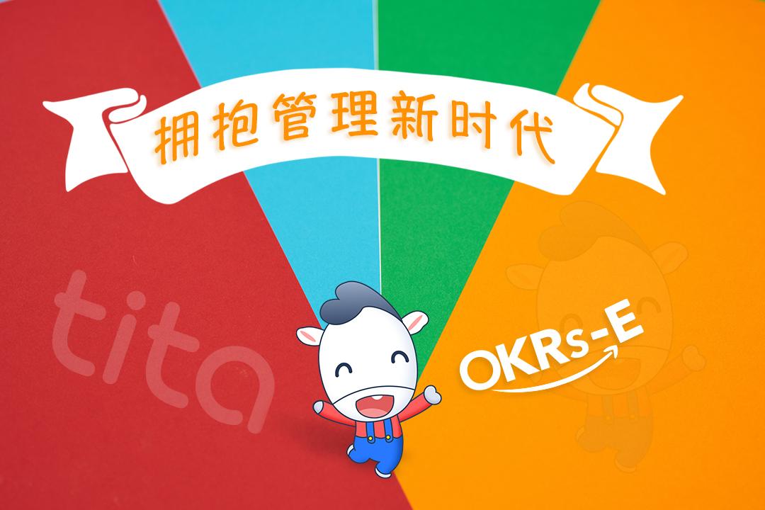 OKR教练技术:OKR是由定性的目标和定量的关键结果组成