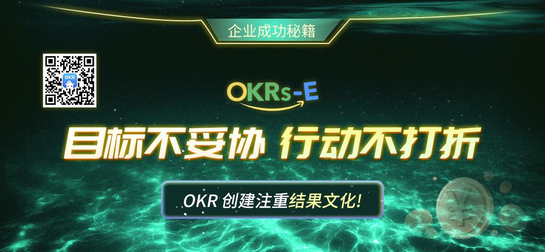 组织中各个级别的Sales OKR示例