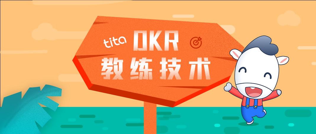 OKR教练技术:OKR的自我评估