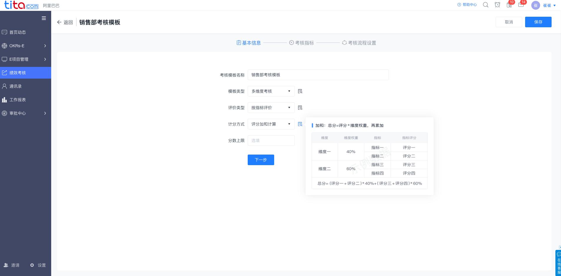tita.com 升级   考核流程支持自定义配置
