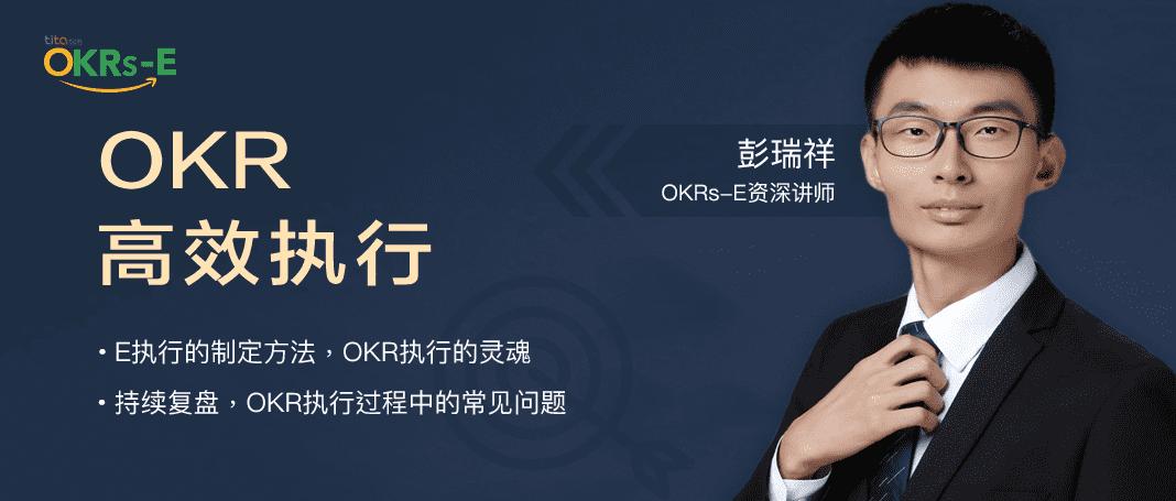 来看最硬核的一堂直播课,为你的OKR的高效执行赋能