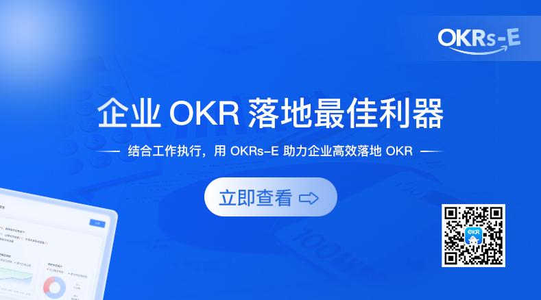 有效的计划:通过OKR执行策略