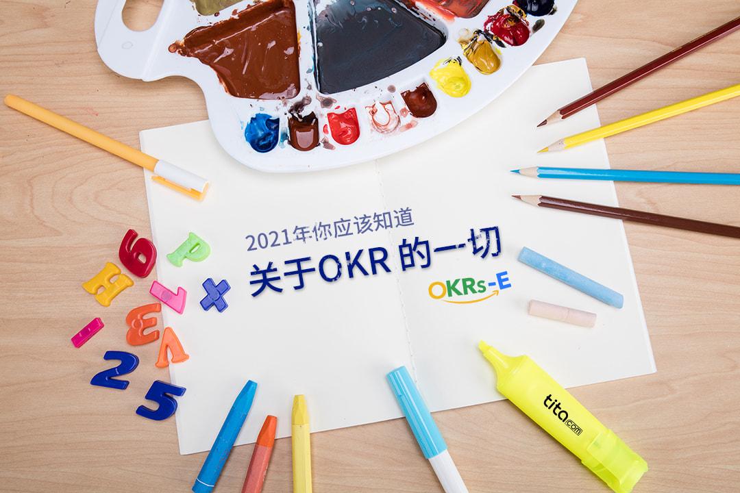 支持部门如何制定OKR