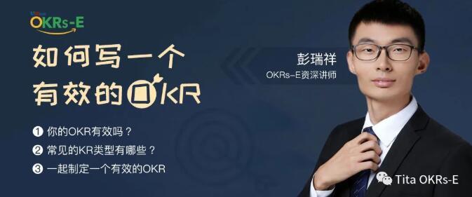【直播预告】Tita金牌讲师告诉你,如何更好的设定你的OKR