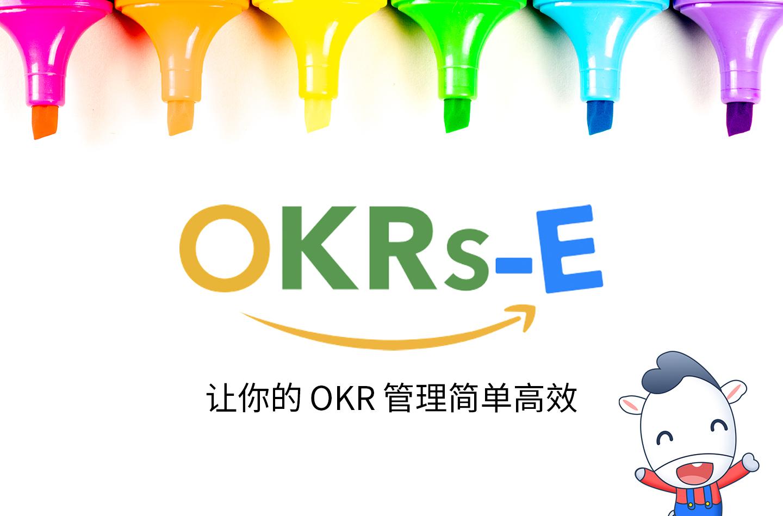 OKRs-E,转变只追求结果的旧观念