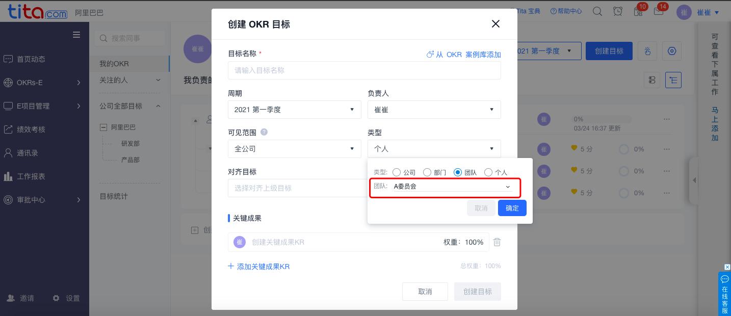 tita.com 升级   人员群组功能重磅来袭
