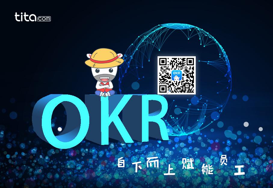 个人OKR:如何建立并坚持自己的目标