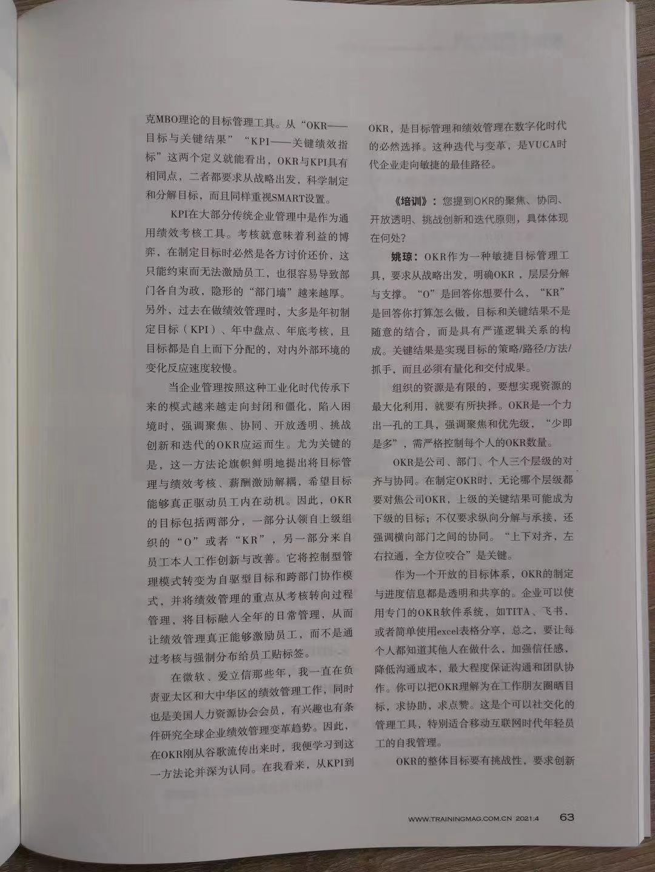 行走的OKR:《培训》杂志专访姚琼老师(Tita 首席 OKR 战略顾问)