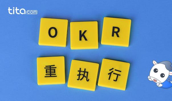 从KPI管理转向更困难的OKR管理的企业都在想什么